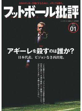 【1-5セット】フットボール批評