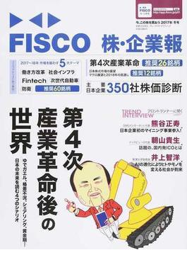 FISCO株・企業報 2017年冬号 第4次産業革命後の世界