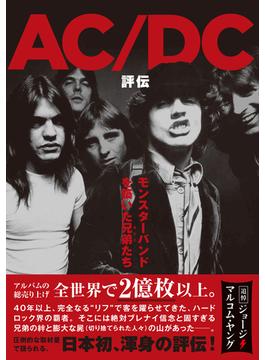 AC/DC評伝 モンスターバンドを築いた兄弟たち