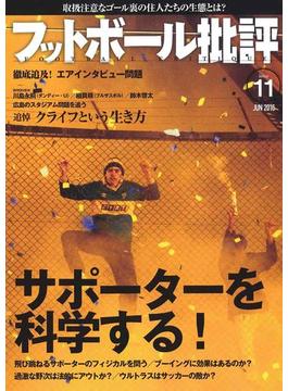 【11-15セット】フットボール批評