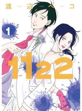 【全1-3セット】1122