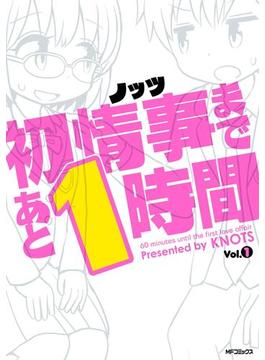 【全1-3セット】初情事まであと1時間(MFコミックス フラッパーシリーズ)