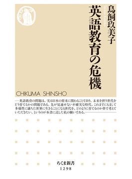 英語教育の危機(ちくま新書)