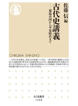 古代史講義 邪馬台国から平安時代まで(ちくま新書)
