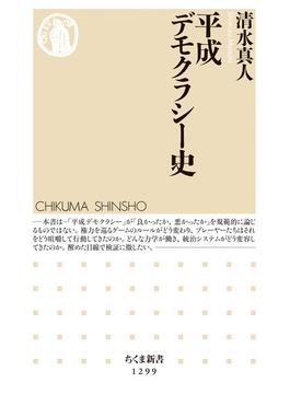 平成デモクラシー史(ちくま新書)