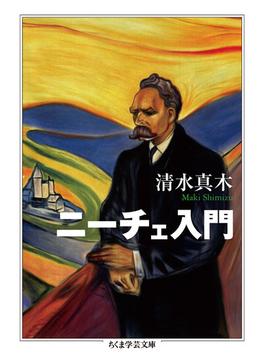 ニーチェ入門(ちくま学芸文庫)