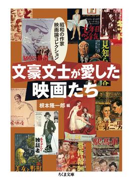 文豪文士が愛した映画たち 昭和の作家映画論コレクション(ちくま文庫)