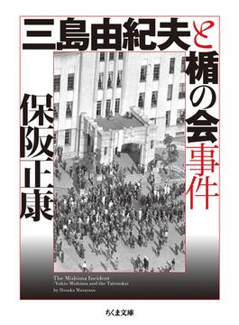 三島由紀夫と楯の会事件(ちくま文庫)