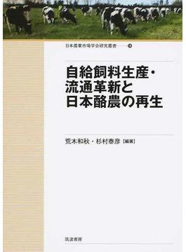 自給飼料生産・流通革新と日本酪農の再生