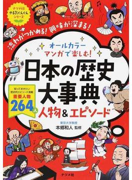 オールカラーマンガで楽しむ!日本の歴史大事典人物&エピソード 流れがつかめる!興味が深まる! (ナツメ社やる気ぐんぐんシリーズ)