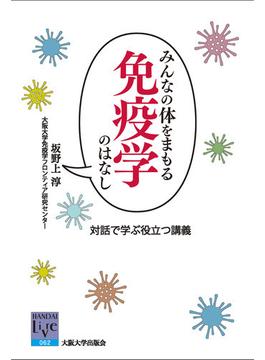 みんなの体をまもる免疫学のはなし 対話で学ぶ役立つ講義(阪大リーブル)