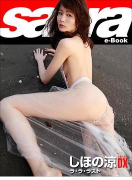 ラ・ラ・ラスト しほの涼COVER DX [sabra net e-Book](sabra net)