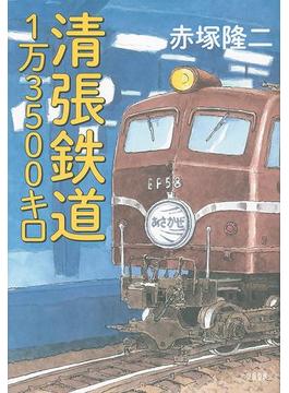 【期間限定ポイント50倍】清張鉄道1万3500キロ