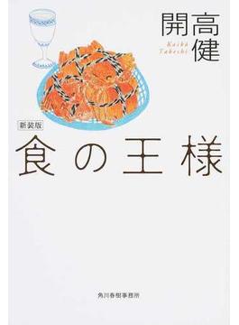 食の王様 新装版(ハルキ文庫)