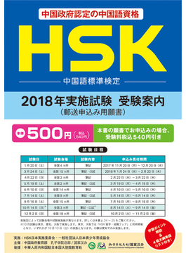 HSK 2018年度願書