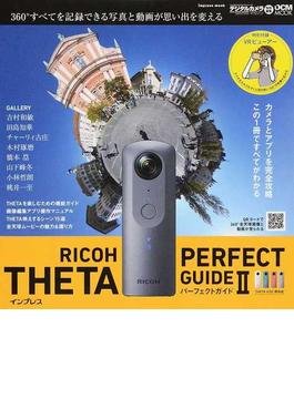 RICOH THETA PERFECT GUIDE 2(impress mook)