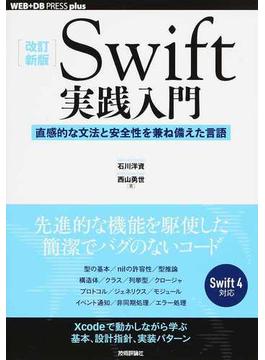 Swift実践入門 直感的な文法と安全性を兼ね備えた言語 改訂新版