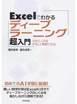 Excelでわかるディープラーニング超入門 AIのしくみをやさしく理解できる!