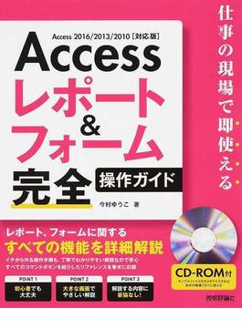 Accessレポート&フォーム完全操作ガイド 仕事の現場で即使える Access 2016/2013/2010〈対応版〉