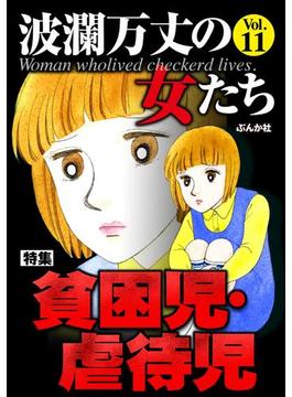 【11-15セット】波瀾万丈の女たち