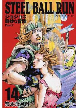 STEEL BALL RUN ジョジョの奇妙な冒険Part7 14(集英社文庫コミック版)