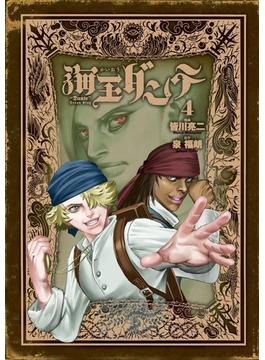海王ダンテ 4 (ゲッサン少年サンデーコミックススペシャル)(ゲッサン少年サンデーコミックス)