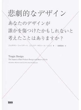 悲劇的なデザイン あなたのデザインが誰かを傷つけたかもしれないと考えたことはありますか?