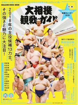 大相撲観戦ガイド(マガジンハウスムック)