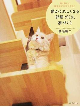 猫がうれしくなる部屋づくり、家づくり 猫と暮らす建築家が本気で考えた