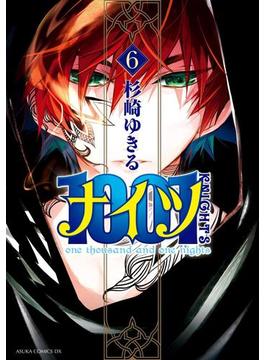 【6-10セット】1001(あすかコミックスDX)