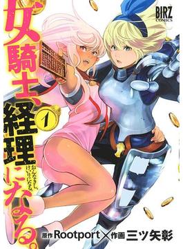 【1-5セット】女騎士、経理になる。(バーズコミックス)