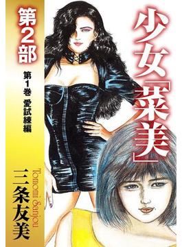 【1-5セット】少女「菜美」 第2部