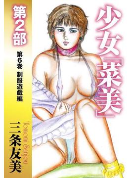 【6-10セット】少女「菜美」 第2部