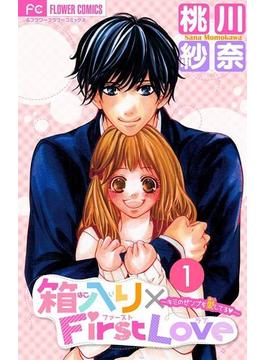 【1-5セット】箱入り×FirstLove【マイクロ】(フラワーコミックス)