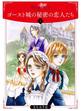 【全1-5セット】ゴースト城の秘密の恋人たち(ロマンス・ユニコ)