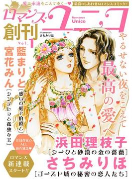 【全1-11セット】ロマンス・ユニコ(ロマンス・ユニコ)