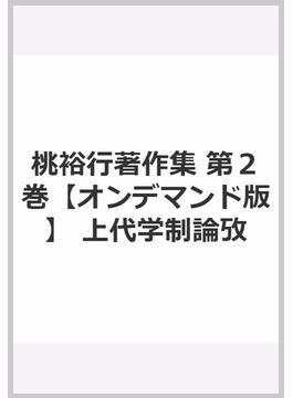 桃裕行著作集 第2巻【オンデマンド版】 上代学制論攷