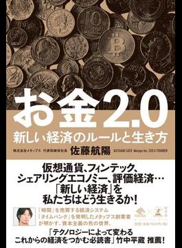 お金2.0 新しい経済のルールと生き方(NewsPicks Book)