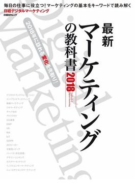 【期間限定価格】最新マーケティングの教科書2018