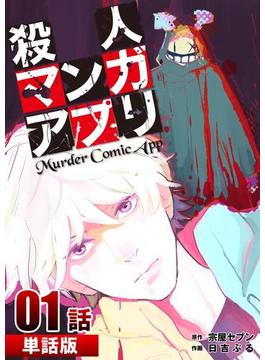 【1-5セット】殺人マンガアプリ 【単話版】(piccomics)