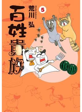 百姓貴族(5)(WINGS COMICS)