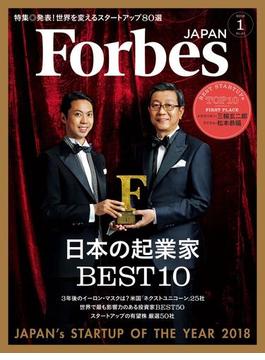 ForbesJapan 2018年1月号