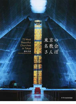 東京の名教会さんぽ 心が洗われる東京の美しい聖堂