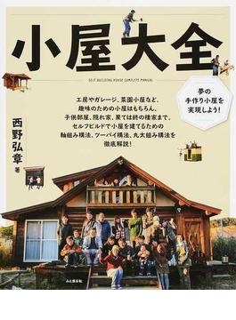 小屋大全 夢の手作り小屋を実現しよう! 小屋作りの実例と超実践的ノウハウ集