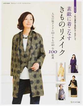 素敵に着こなすきものリメイク 1枚の着物を無駄なく生かして 人気の服アイテム60+小もの40全100厳選 「かんたんソーイング」ベストセレクション 保存版(saita mook)
