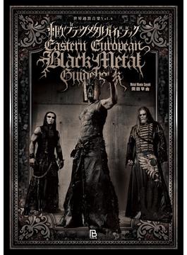 東欧ブラックメタルガイドブック ポーランド・チェコ・スロヴァキア・ハンガリーの暗黒音楽