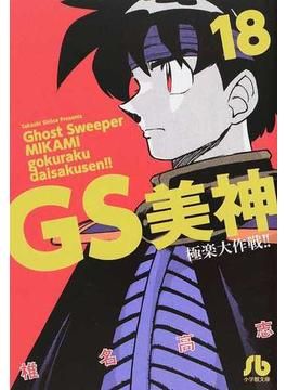 GS美神極楽大作戦!! 18(小学館文庫)