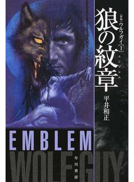 狼の紋章 新版(ハヤカワ文庫 JA)