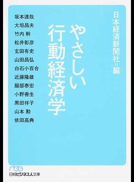 やさしい行動経済学(日経ビジネス人文庫)