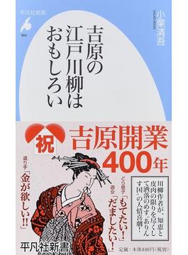 吉原の江戸川柳はおもしろい(平凡社新書)